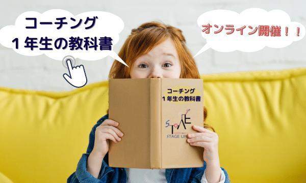 【広島開催】〜人生が変わる〜コーチング1年生の教科書