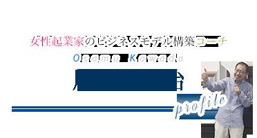 女性起業家のビジネスモデル構築コーチ川田治プロフィール
