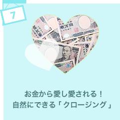 7お金から愛し愛される!自然にできるクロージング