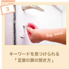 3キーワードを見つけられる「言葉の扉の開き方」