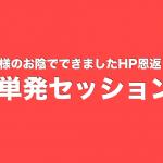 """【満席終了】""""HP恩返しの""""単発セッション"""