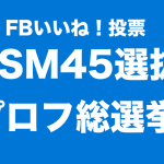 【その4】OSM45選抜 プロフ写真総選挙
