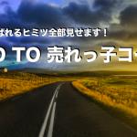 【開催終了】ROAD TO売れっ子コーチ