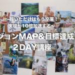【開催終了】ビジョンMAP&目標達成2day講座