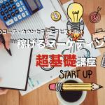 【開催終了】稼げるマーケティング超基礎講座