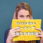 【仙台・水沢開催】〜ゼロから始める〜コーチング1年生の教科書