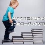【長野開催!】ビジネスに即活かせる3つのコーチングSTEP