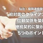 【東北開催】 初対面のクライアントと信頼関係を築け 継続契約に繋がる5つのポイント
