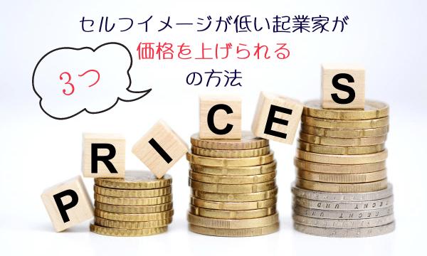 セルフイメージが低い起業家が価格を上げられる3つの方法