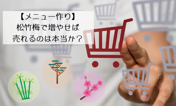 【メニュー作り】松竹梅で増やせば、売れるのは本当か?