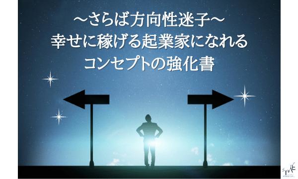【満席】~さらば方向性迷子~幸せに稼げる起業家になれるコンセプトの強化書
