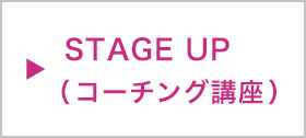STAGE UP(経営塾)