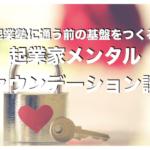"<span class=""title"">【体験会】メンタルファウンデーション講座</span>"