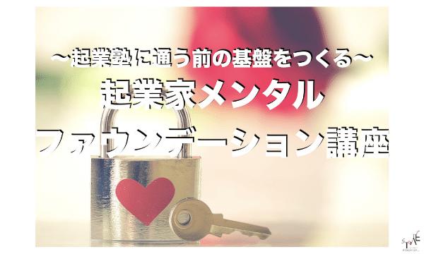 【体験会】メンタルファウンデーション講座
